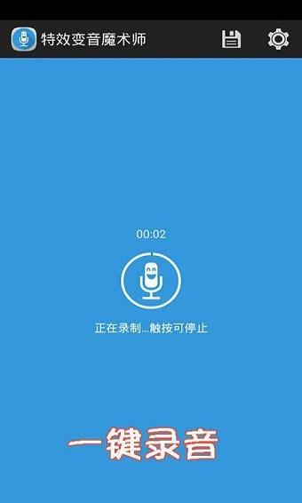 吃雞變聲器手機版 v1.0.3 安卓版 0