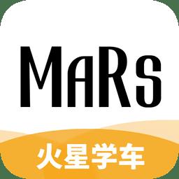 火星学车软件