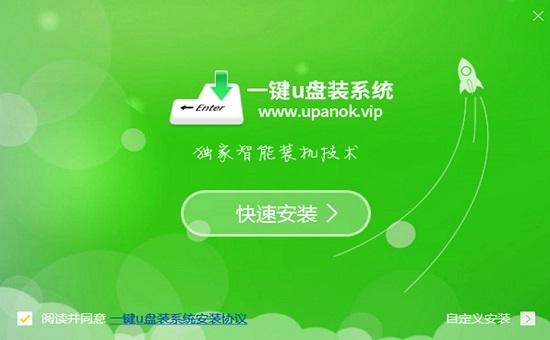 一键u盘装系统软件