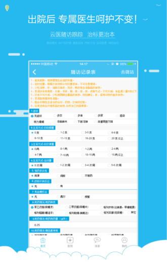 云医在线预约挂号 v2.4.1 安卓版 2