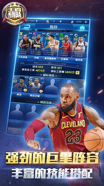 王者NBA官网版