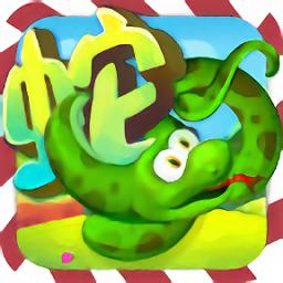 蛇蛇大作战2游戏