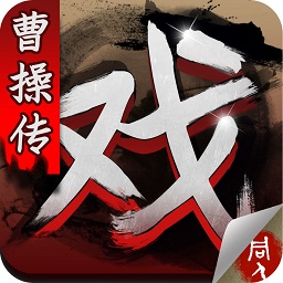 三国戏曹操传游戏