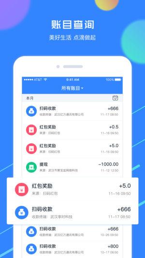 赚呗收款专家ios版 v3.3.1 iphone版 0