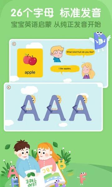 阿卡索少儿英语苹果版 v1.0.1 iphone版 2