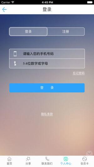 大亚湾服务苹果版 v1.9.2 iphone版 2