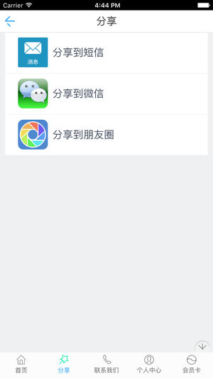 大亚湾服务苹果版 v1.9.2 iphone版 1