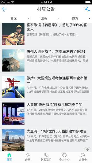 大亚湾服务苹果版 v1.9.2 iphone版 0