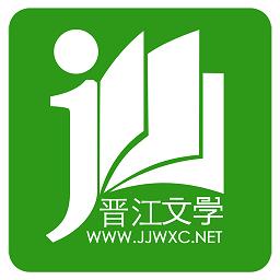 晋江文学城破解版v4.8.0 安卓版