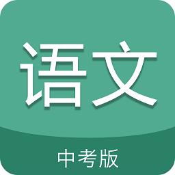 中考语文通手机版