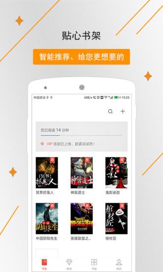 橡皮免费小说电子书阅读器手机版 v1.6.9 安卓版 0