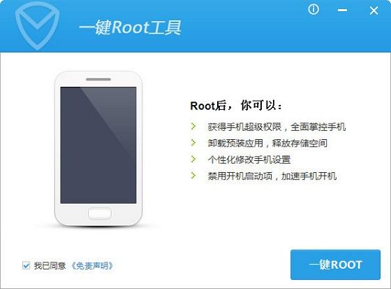 腾讯一键root工具