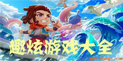 趣炫游戏的所有游戏_广州趣炫游戏_趣炫手游平台下载