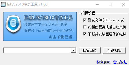 巨盾lpk专杀软件