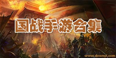 国战游戏哪个好玩?有什么国战手游?最火爆的国战手游