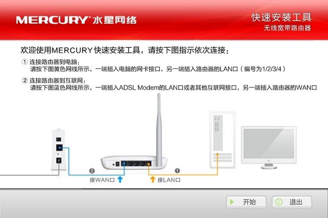 水星无线路由器设置软件