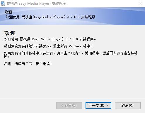 易视通(Easy Media Player) v3.7.6.6 简体中文版 0