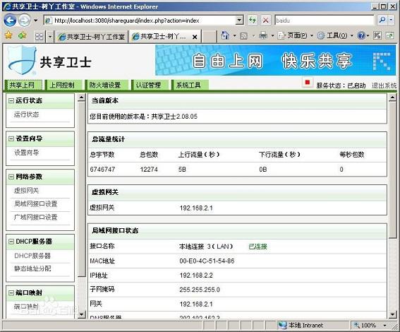 共享卫士(共享上网软件) v3.03 免费版 0