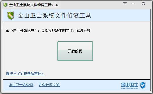 系统文件修复软件