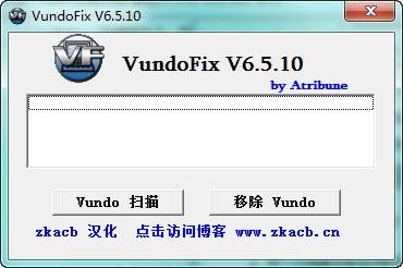 vundofix工具