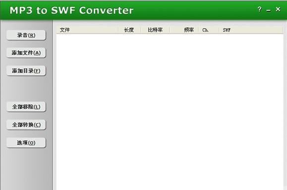 mp3转换swf格式工具