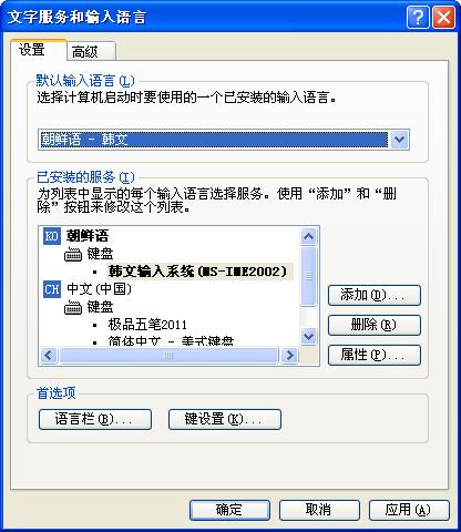 微软韩语输入法2010 绿色免费版 0