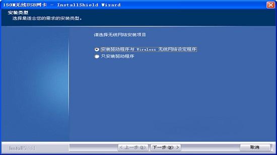 mercury水星mw150u无线网卡驱动 v4.0  最新版 0