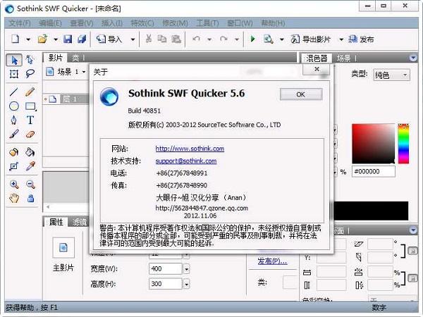 sothink swf quicker简易动画制作工具 v5.6.40876 绿色版 0