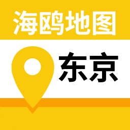 东京地图手机版