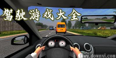 2018的驾驶游戏有哪些?驾驶游戏大全_好玩的驾驶游戏
