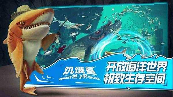 饥饿鲨世界国际版无限钻石金币版 v3.7.0 安卓版0