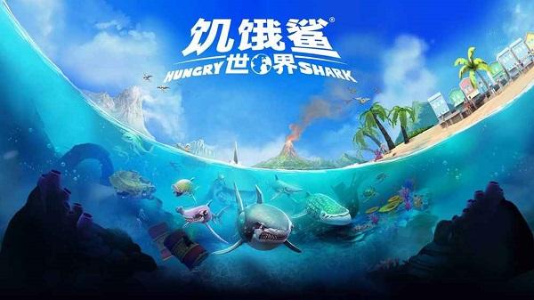 饥饿鲨世界机械鲨破解版