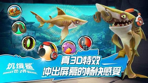 饥饿鲨世界机械鲨解锁破解版 v3.7.0 安卓最新版1