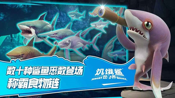 饥饿鲨世界机械鲨解锁破解版 v3.7.0 安卓最新版2