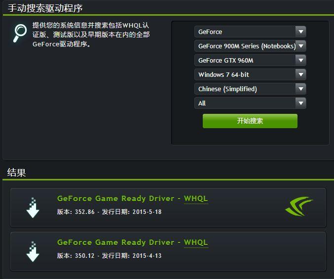nvidia gtx1060显卡驱动 支持win10 0