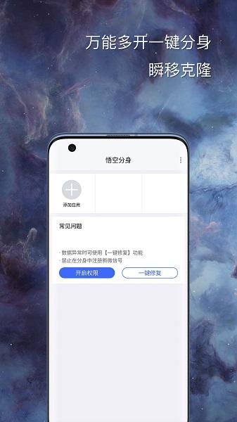 ios悟空分身定位软件 v1.1.1 iPhone版 1