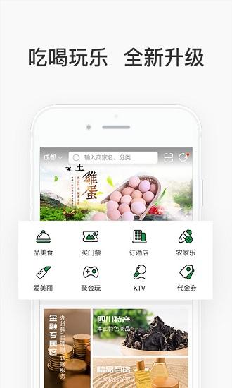 四川农信蜀信e手机银行app