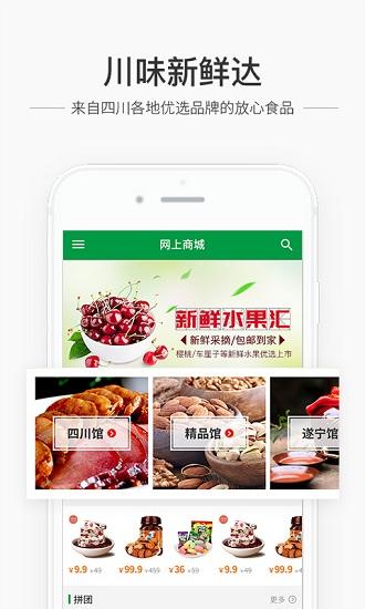 四川农信蜀信e手机银行最新版下载