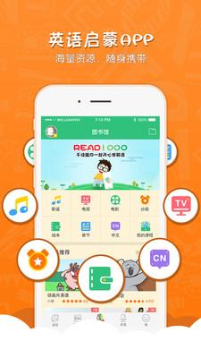 千讀app