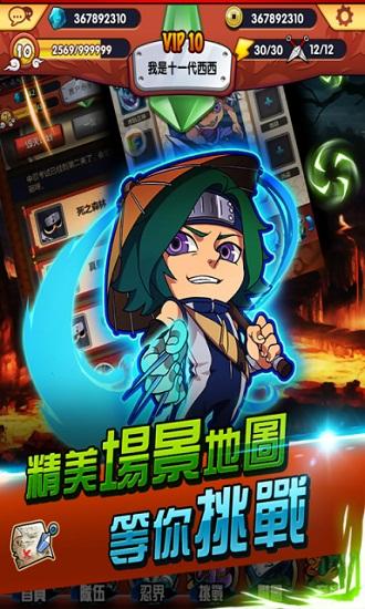 梦幻火影手游 v1.7.0 安卓版 0