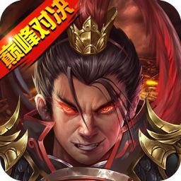 战棋三国2最新版