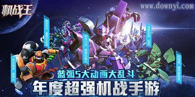 机战王2020最新版-机战王游戏下载手机版-机战王官方正版