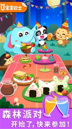 宝宝森林美食手机版 v9.23.00.00 安卓版 0