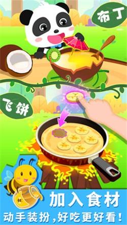宝宝森林美食手机版 v9.23.00.00 安卓版 1