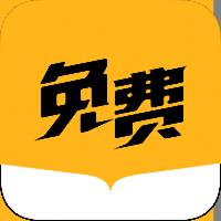 免费读小说软件
