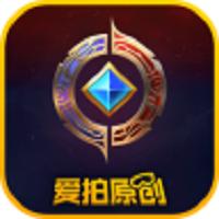 爱拍王者荣耀app