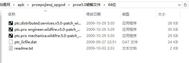 proe5.0破解�a丁 支持32位/64位 0