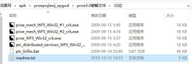 proe5.0破解�a丁 支持32位/64位 1