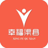 幸福渠县app