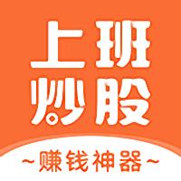 上班炒股app